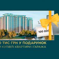 100 тисяч у подарунок: акція від HydroPark DeLuxe