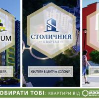 """Обирати тобі: квартири від будівельної компанії """"МЖК Експрес-24"""""""