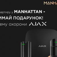 АКЦІЯ - купіть квартиру в районі MANHATTAN і отримайте надійну систему безпеки Ajax
