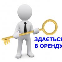 В Івано-Франківську здаються в оренду два комунальні приміщення