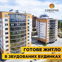 """Квартири в містечку """"Соборне"""" готові до ремонту"""