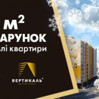 Акція у ЖК Lystopad – 5 м² у подарунок