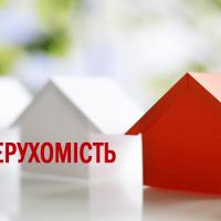 Українці сплатили на 35% більше податків на нерухоме майно: що оподатковується