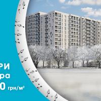 Квартири біля озера від 10 200 грн/м²