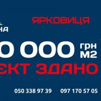 Акція від ЖК «Левада Затишна»: тільки 5 квартир за супер ціною