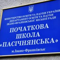 У Франківську добудують школу за майже 54 млн грн