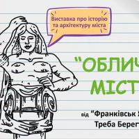 """""""Обличчя міста"""": у Франківську відкриють виставку про історію та архітектуру міста"""