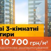 Безвідсоткове розтермінування на готові трикімнатні квартири в Містечку Соборне