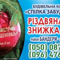 """""""Спілка забудівників"""" дарує 10% знижки на квартири у ЖК """"Містечко центральне"""""""