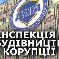 «ДАБІ – магазин з продажу дозвільних документів», – нардеп про корупцію на будівельному ринку