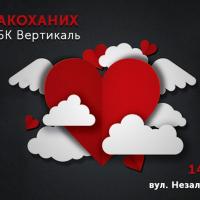 Будівельна компанія «Вертикаль» запрошує разом відсвяткувати День закоханих