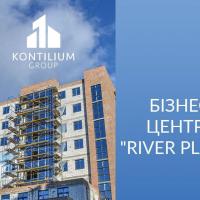 """Переваги комерційних приміщень у бізнес-центрі """"River Plaza"""""""