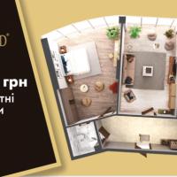 Преміальна акція: — 77 777 грн на двокімнатні квартири