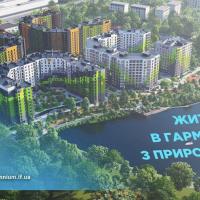 Акція від ЖК «Millennium» - тільки 10 квартир за спеціальною ціною