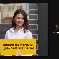 """БК """"Вертикаль"""" зафіксувала до 1 квітня ціни на квартири в усіх житлових комплексах"""