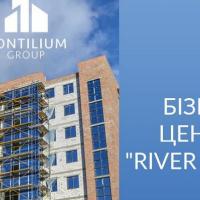 """Комерційні приміщення у бізнес-центрі """"River Plaza"""" — вигідна інвестиція"""