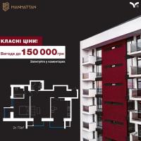 Купляйте квартиру з вигодою до 150 000 гривень
