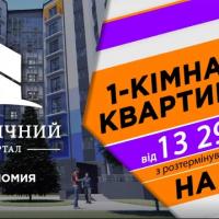 Лови момент: новенька однокімнатна квартира в Коломиї лише за 13 290$