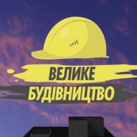 Олексій Чернишов: «Велике будівництво» не можна ставити на паузу