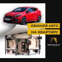 Акція від БК Вертикаль: «обміняй авто на квартиру»