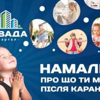 """""""Післякарантинна мрія"""": ЖК Левада проводить конкурс дитячих малюнків"""