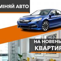 Акція від БК Альянс ІФ: «обміняй авто на квартиру»