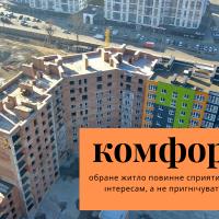 Житловий лайфхак: як вибрати квартиру в новобудові Івано-Франківська