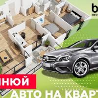 Акція від blago developer: обмінюй авто на КВАРТИРУ!