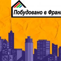 Ціни на новобудови Івано-Франківська в травні. ІНФОГРАФІКА
