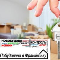 Рейтинг найдешевших квартир травня в новобудовах Івано-Франківська