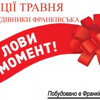 Акції від забудовників Івано-Франківська: чим потішать покупців житла в травні