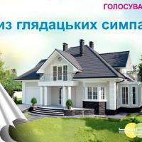 У Франківську визначать найкращий проєкт індивідуального житлового будинку
