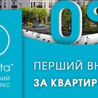 Унікальна пропозиція від ЖК Sonata: перший внесок - 0%