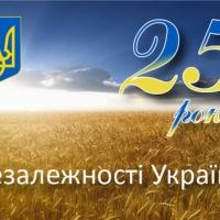 Привітання з Днем Державного Прапора та Днем Незалежності України