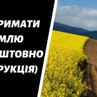 Як отримати земельну ділянку в Україні – інструкція від Побудовано