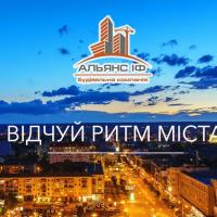 Відчуй ритм міста: квартири в середмісті від Альянс ІФ