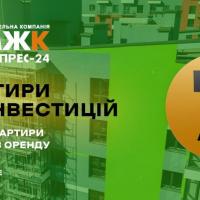 Купівля квартири в Івано-Франківську для здачі в оренду: так чи ні?