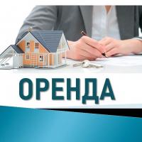 Уряд змінив правила оренди державного і комунального майна