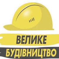«Велике будівництво» Зеленського: урядова програма чи медійна кампанія? ВІДЕО