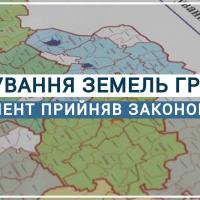 Планування земель громад: парламент прийняв законопроект