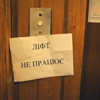 Половина ліфтів у багатоповерхівках Франківська потребують заміни чи ремонту