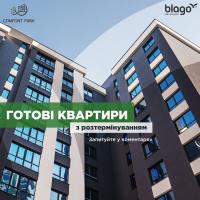 """Ексклюзивна пропозиція: готові квартири з розтермінуванням в ЖК """"Comfort Park"""""""