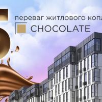 ТОП-5 переваг ЖК Chocolate