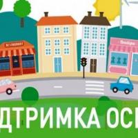 Змінилися умови державної фінансової підтримки ОСББ