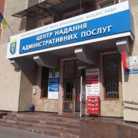 ЦНАП Івано-Франківська розширив перелік послуг у сфері будівництва