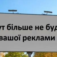 В Івано-Франківську демонтують незаконні рекламні конструкції