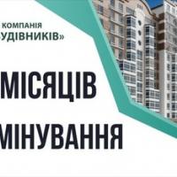 """Квартири в ЖК """"Містечко Центральне"""" з розтермінування до 24 місяців та мінімальним першим внеском"""