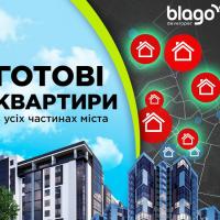 Готові квартири в усіх частинах міста від blago developer