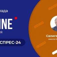 Прикарпатців запрошують до онлайн-спілкування з директором будівельної компанії МЖК Експрес-24