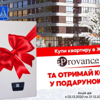 """Купи квартиру в ЖК """"Provance"""" і отримай подарунок"""